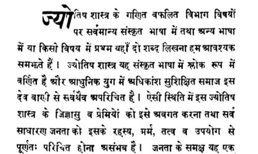 Jyotish ( ज्योतिष ) Hindi PDF