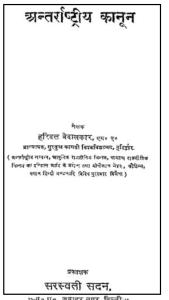 international law hindi pdf download