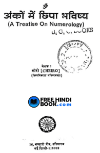 a treatise on numerology hindi pdf download