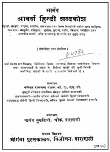 hindi-shabdkosh-pdf