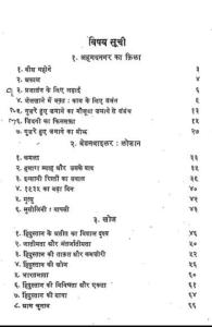 hindustan-ki-kahani-pdf-download