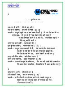 kabir-ke-dohe-pdf