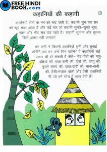 kahani-pdf