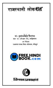 Rajasthani lok geet pdf
