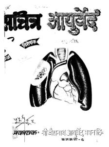 sachitra ayurveda pdf download