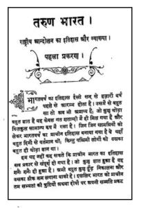 tarun-bharat-pdf-download