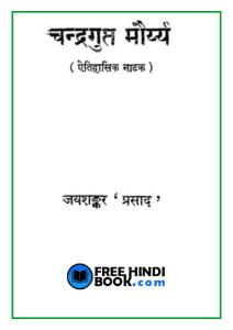 chandragupt-maurya-hindi-pdf