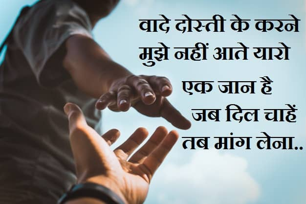 Best-Friendship-Quotes-In-Hindi (1)