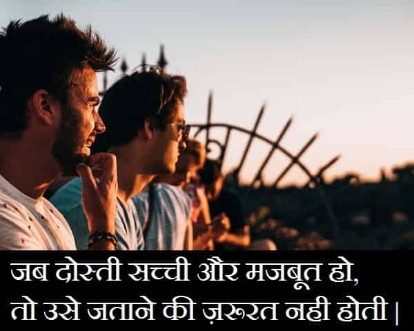 Best-Friendship-Quotes-In-Hindi (3)
