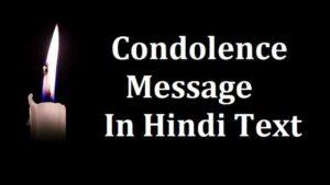 Condolence-Message-In-Hindi (1)