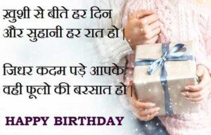 Romantic-Impressive-Heart-Touching-Birthday-Wishes-for-Girlfriend-In-Hindi (1)