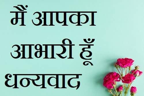 धन्यवाद Images-Dhanyawad-Dhanyavad Images (8)