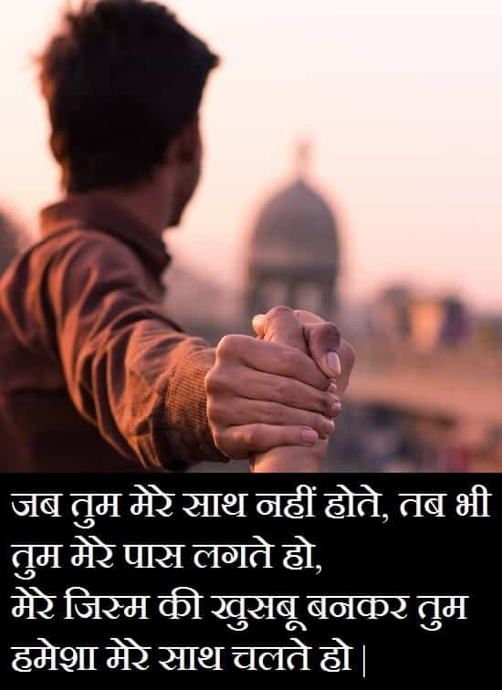 Long-Distance-Relationship-Images-In-Hindi-With-Quotes (1)