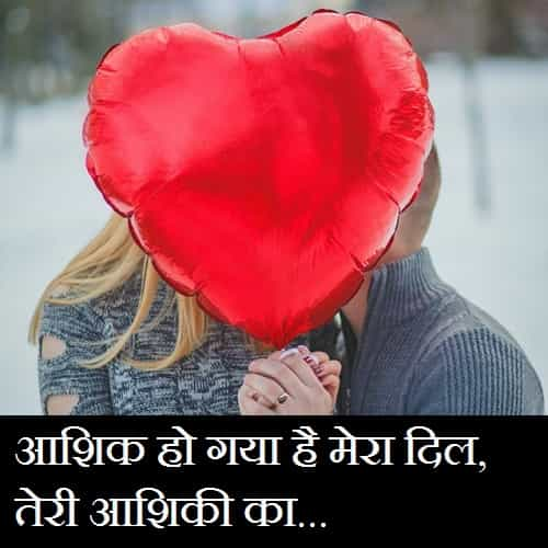 Long-Distance-Relationship-Images-In-Hindi-With-Quotes (18)