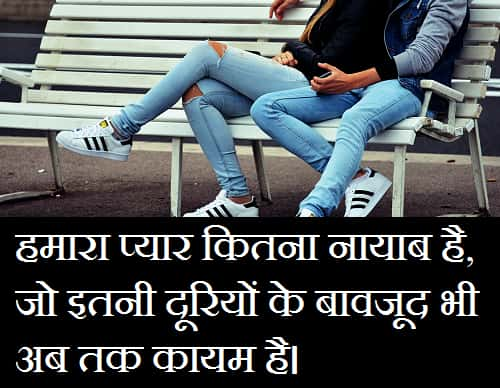 Long-distance-relationship-quotes-in-hindi-for-girlfriend (1)