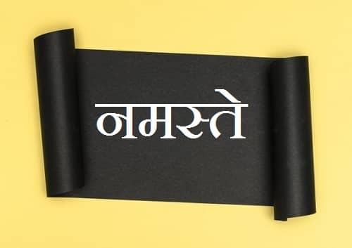 Namaste नमस्ते Images - Namaskar नमस्कार Imges (15)