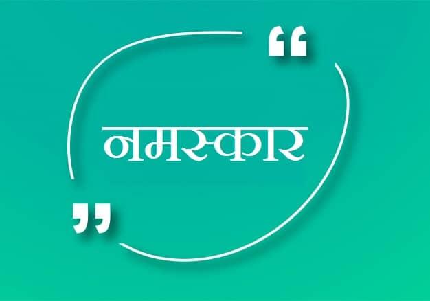 Namaste नमस्ते Images - Namaskar नमस्कार Imges (17)