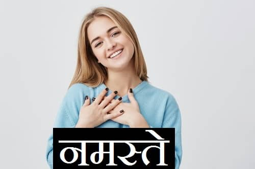 Namaste नमस्ते Images - Namaskar नमस्कार Imges (3)