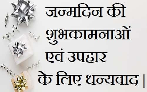 Thanks-Images-For-Birthday-Wishes-In-Hindi (1)