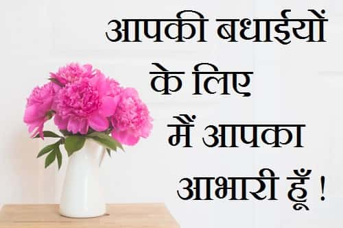 Thanks-Images-For-Birthday-Wishes-In-Hindi (19)