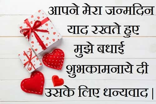 Thanks-Images-For-Birthday-Wishes-In-Hindi (5)