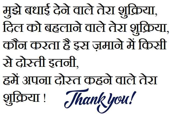 धन्यवाद-शायरी (2)