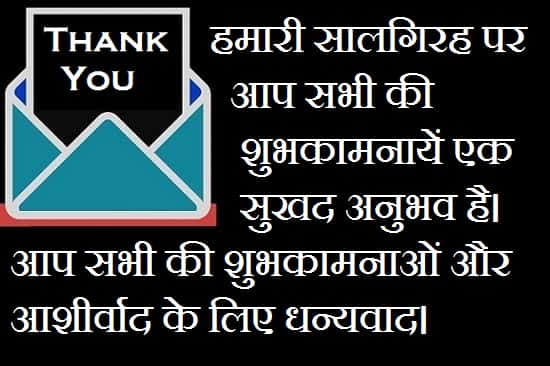 Thank-You-Everyone-For-Anniversary-Wishes-In-Hindi (2)