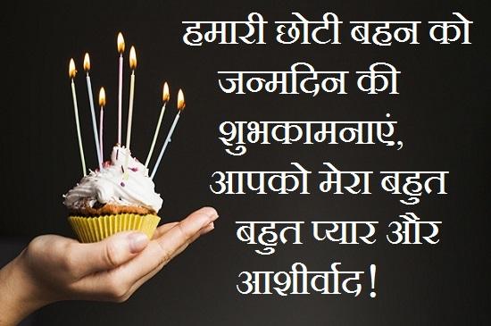 छोटी-बहन-के-जन्मदिन-की-बधाई (3)