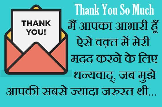मदद-करने-के-लिए-धन्यवाद (3)