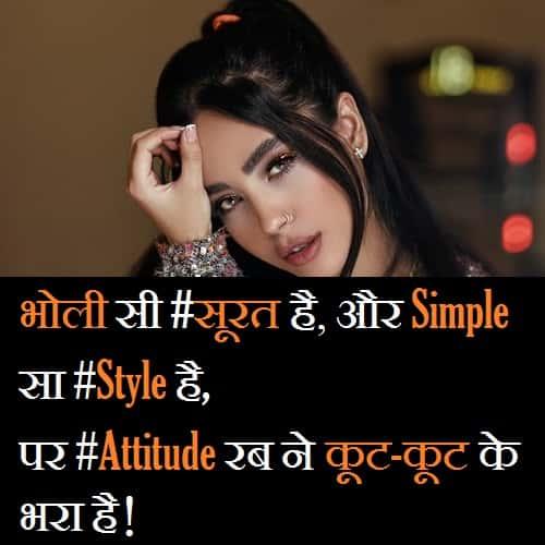 Bad-Girl-Shayari-Status-Quotes-In-Hindi (5)