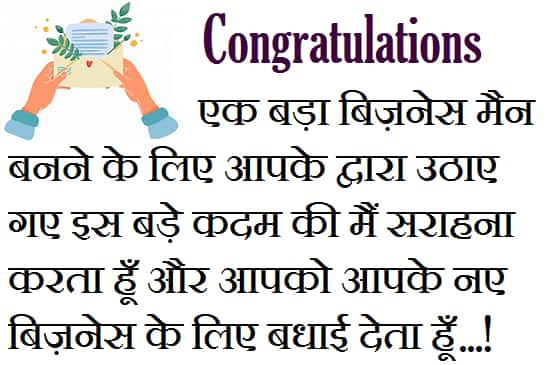 Best-Wishes-For-New-Business-In-Hindi (1)