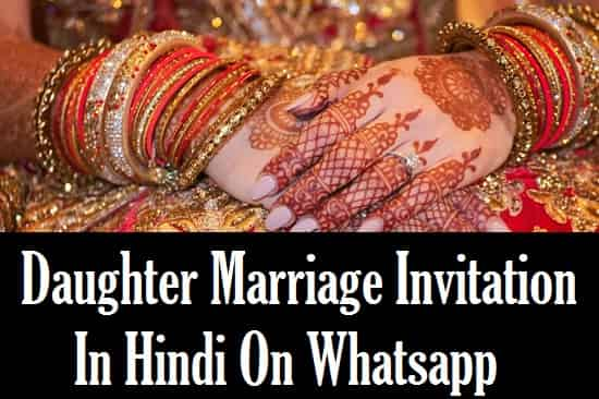 Daughter-Marriage-Invitation-Message-In-Hindi (2)