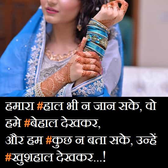 Gf-Marriage-Sad-Shayari-Status-Quotes-Hindi (2)