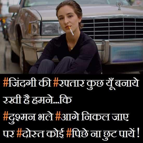 Smoking-Girl-Pic-With-Attitude-Shayari-Quotes-HD-Download (4)