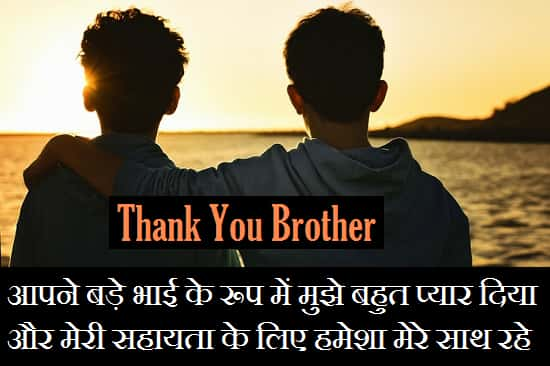 Thank-You-Message-For-Brother-In-Hindi (3)