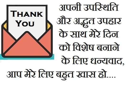 Thanks-For-Gift-Quotes-In-Hindi (1)