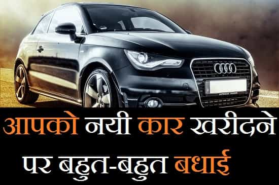Congratulations-For-New-Car-In-Hindi (2)