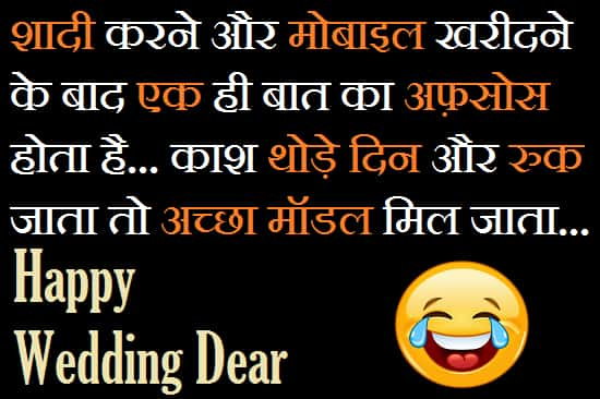 Funny-Marriage-Wishes-In-Hindi (3)