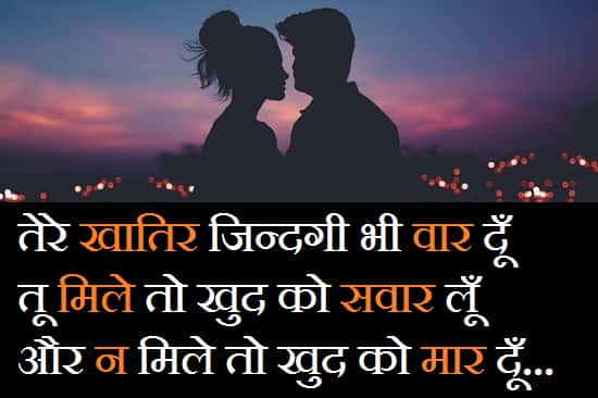 Parents-Against-Love-Marriage-Quotes-In-Hindi (4)