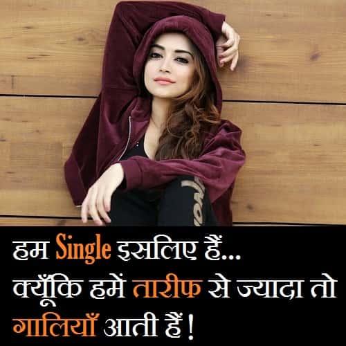 Single-Girl-Status-In-Hindi (2)
