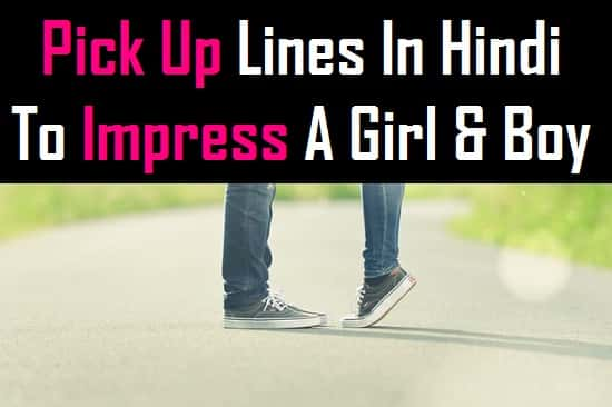 Pick-Up-Lines-In-Hindi-To-Impress-A-Girl-Boy (1)