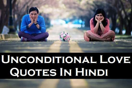 Unconditional-Love-Quotes-In-Hindi (2)