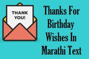 Birthday-Abhar-Message-Marathi-Text (2)