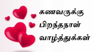 Birthday-Wishes-For-Husband-In-Tamil-Font (1)