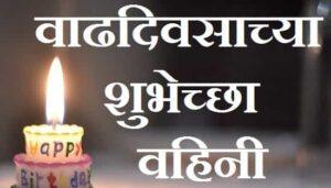 Birthday-Wishes-For-Vahini-In-Marathi (1)