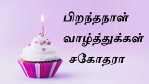 Birthday-wishes-for-brother-in-tamil (2)