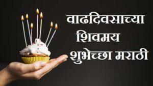 Birthday-wishes-in-marathi-shivmay (1)