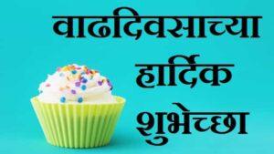 Birthday-wishes-in-marathi-shivmay (2)