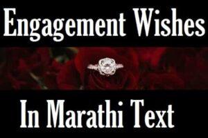 Engagement-Wishes-In-Marathi (3)