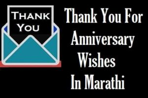 Thank-You-For-Anniversary-Wishes-In-Marathi (2)